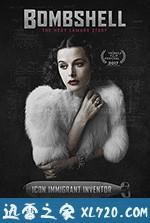 尤物:海蒂·拉玛传 Bombshell: The Hedy Lamarr Story (2017)
