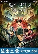 狄仁杰之四大天王 (2018)