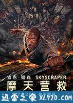 摩天营救 Skyscraper (2018)