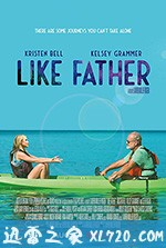 如父 Like Father (2018)