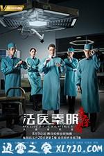 法医秦明之幸存者 (2018)