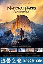 狂野之美:国家公园探险 National Parks Adventure (2016)