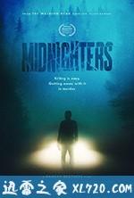 午夜人 Midnighters (2017)