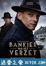 银行家的抵抗 Bankier van het Verzet (2018)