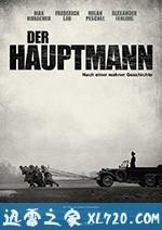 冒牌上尉 Der Hauptmann (2018)