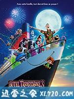 精灵旅社3:疯狂假期 Hotel Transylvania 3: Summer Vacation (2018)