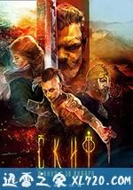 塞西亚:复仇之剑 Скиф (2018)