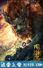 风语咒 (2018)