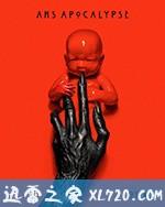 美国恐怖故事:启示录 第八季 American Horror Story: Apocalypse Season 8 (2018)