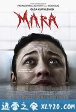 玛拉 Mara (2018)