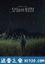 今天的侦探 오늘의 탐정 (2018)