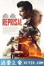 报复 Reprisal (2018)