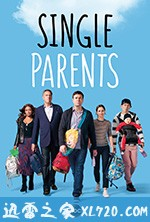 单身家长 Single Parents (2018)