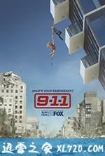 紧急呼救 第二季 9-1-1 Season 2 (2018)