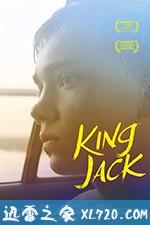 王者杰克 King Jack (2016)