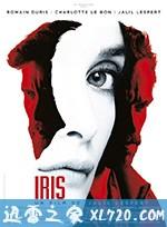 艾瑞斯 Iris (2016)