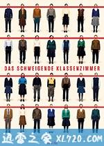 沉默的教室 Das schweigende Klassenzimmer (2018)