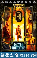 阿尔忒弥斯酒店 Hotel Artemis (2018)