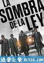 法律的阴影 La sombra de la ley (2018)