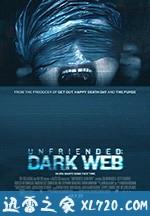 解除好友2:暗网 Unfriended: Dark Web (2018)