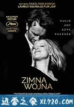冷战 Zimna wojna (2018)