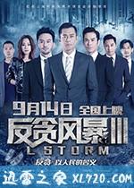 反贪风暴3 L風暴 (2018)