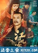江湖儿女 (2018)