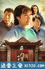 正阳门下小女人 (2018)