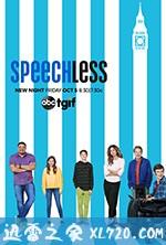 无言有爱 第三季 Speechless Season 3 (2018)