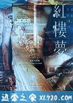 红楼梦 紅樓夢 (2018)