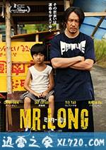 龙先生 ミスター・ロン (2017)
