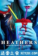 希德姐妹帮 Heathers (2018)