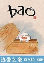 包宝宝 Bao (2018)