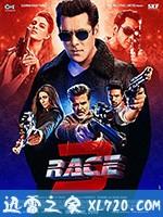 生死竞赛3 Race 3 (2018)