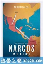 毒枭:墨西哥 Narcos: Mexico (2018)