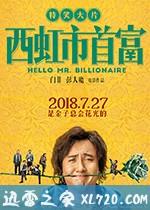 西虹市首富 (2018)
