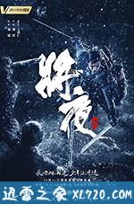 将夜 (2018)