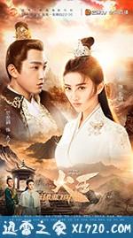 火王之破晓之战 (2018)