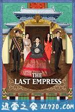 皇后的品格 황후의 품격 (2018)