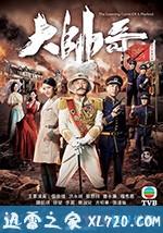 大帅哥 大帥哥 (2018)