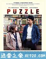 拼图 Puzzle (2018)
