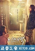 [2018韩国最新李智媛剧情][白小姐 미쓰백 ][高清资源][迅雷下载]