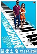 调琴师 Andhadhun (2018)