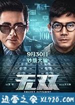 无双 無雙 (2018)