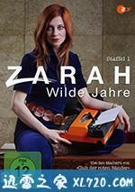 狂野岁月 第一季 Zarah - Wilde Jahre Season 1 (2017)