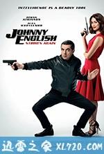 憨豆特工3 Johnny English Strikes Again (2018)