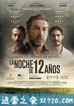 地牢回忆 La noche de 12 años (2018)