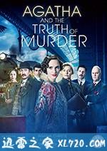 [2018英国最新特里·隆悬疑][阿加莎与谋杀的真谛 Agatha and the Truth of Murder ][高清资源][迅雷下载]