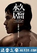 永久居留 (2009)