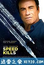 极速杀机 Speed Kills (2018)